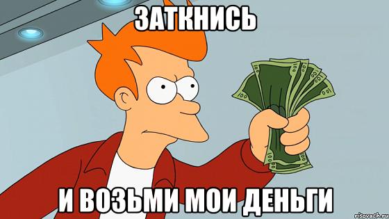 zatknis-i-vozmi-moi-dengi_34093813_big_